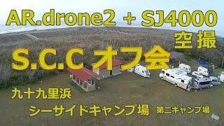九十九里浜シーサイドオートキャンプ場のイメージ