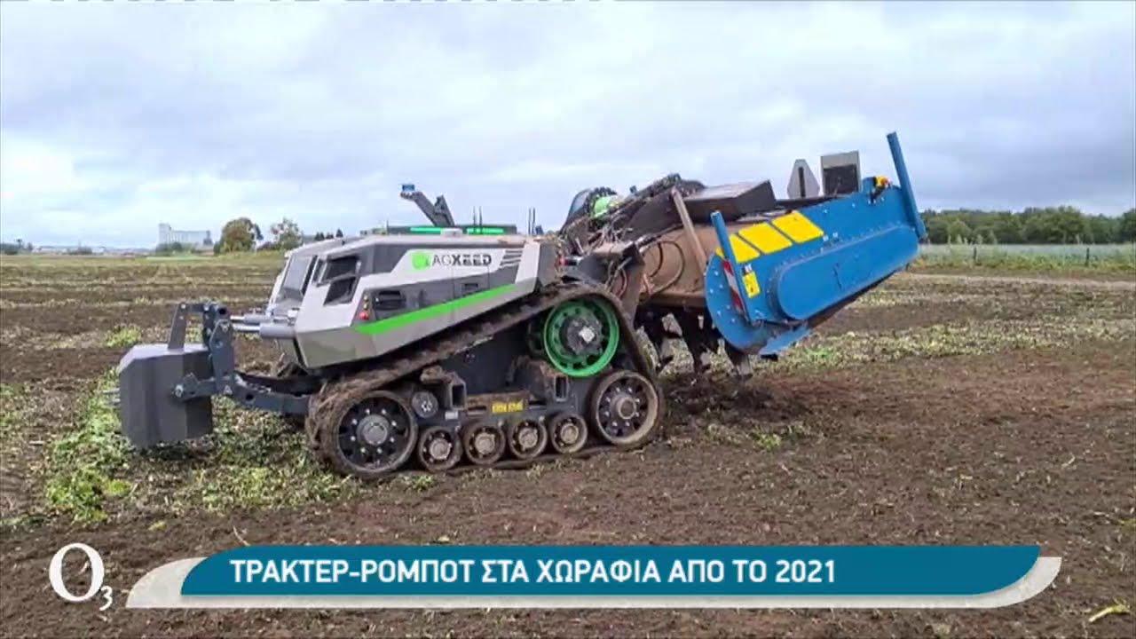 Ρομπότ στην αγροτική παραγωγή | 22/12/2020 | ΕΡΤ