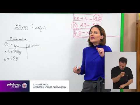 Μαθηματικά | Επίλυση προβλημάτων | Δ' & Ε' Δημοτικού Επ. 62