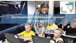 Почему ИТ – это круто узнали школьники из районов Вологодской области