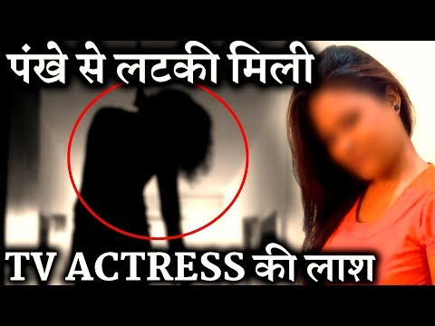 SHOCKING ! This TV Actress found DEAD at her Apartment in kolkata