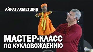 Курс актерского мастерства | Мастер-класс Айрат Ахметшин