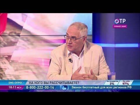 Лев Гудков: У россиян исчезло представление о будущем