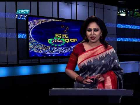 09 PM News || রাত ০৯টার সংবাদ || 17 May 2021 || ETV News