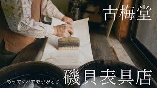 あってくれてありがとう:古梅堂 磯貝表具店(栗東市)編