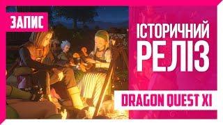 Стрім Dragon Quest XI: Перші враження by @AbsoKulikov