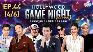 HOLLYWOOD GAME NIGHT THAILAND S.3 | EP.44 มารีน่า,มากี้,ป๊อกVsพีช,เชาเชา,มาร์ช [4/6] | 29.03.63