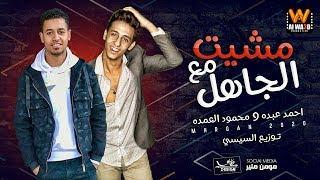 """احمد عبدو و محمود العمدة """"مشيت مع الجاهل"""" توزيع السيسي تحميل MP3"""