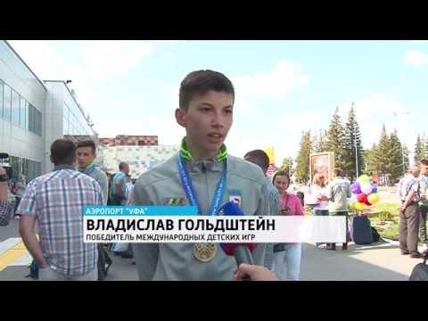 Уфимские спортсмены вернулись с наградам с Международных детских игр