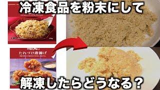 冷凍食品を粉末にして解凍したらどうなる?