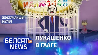 Мульт-трибунал: Лукашенко судят в Гааге