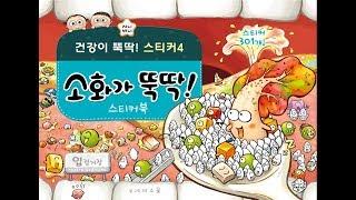 ☆지니비니 스티커북 시리즈 4☆ 소화가 뚝딱!ㅣ소화과정