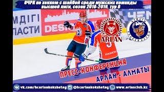 Пресс конференция ХК 'Арлан'  - ХК 'Алматы'