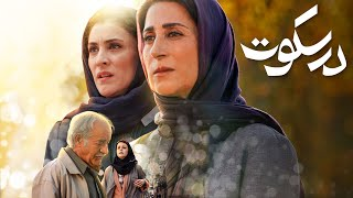 Film Dar Sokoot – Full Movie | فیلم در سکوت , کامل
