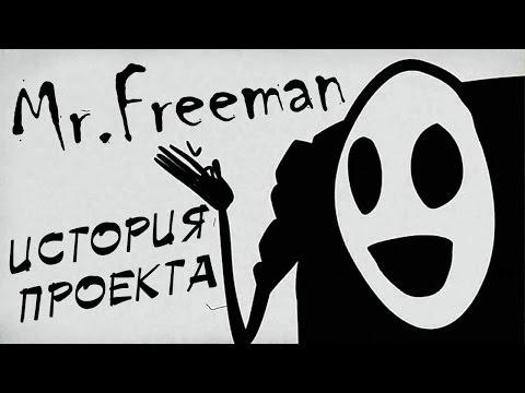 Mr. Freeman - он существует! История проекта