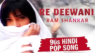 Re Deewani | 90s Hindi Pop Songs | Ram Shankar | Archies