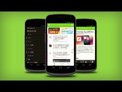Video of アプリ&ニュースまとめ オクトバ