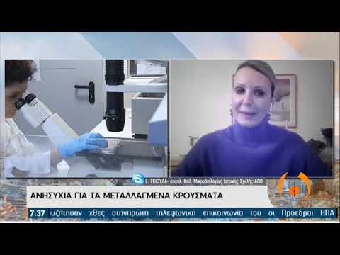 Ανησυχία από την ταχύτατη διασπορά που παρουσιάζει η μετάλλαξη του ιού ΕΡΤ 27/01/2021
