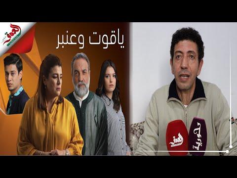 العرب اليوم - شاهد: عبد الرحيم الغزواني يكشف كواليس مسلسل