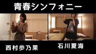 青春シンフォニー西村歩乃果・石川夏海