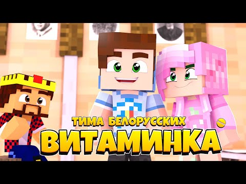 ТИМА БЕЛОРУССКИХ - ВИТАМИНКА В МАЙНКРАФТЕ