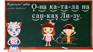 Уроки 16-18. Учим буквы З, Й и Г, читаем слоги, слова и предложения вместе с кисой Алисой