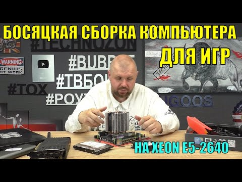 БОСЯЦКАЯ СБОРКА КОМПЬЮТЕРА ДЛЯ ИГР И МОНТАЖА НА XEON E5-2640 И МАТЕРИНКЕ X79 НА 16 ГБ И M2 NVME SSD