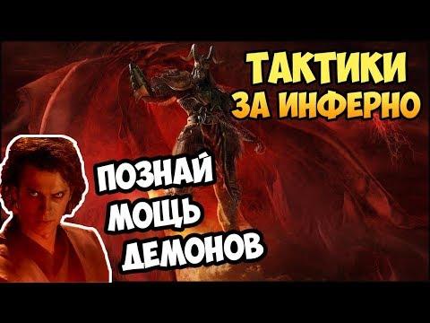 Герои меча и магии 7 дополнение скачать торрент