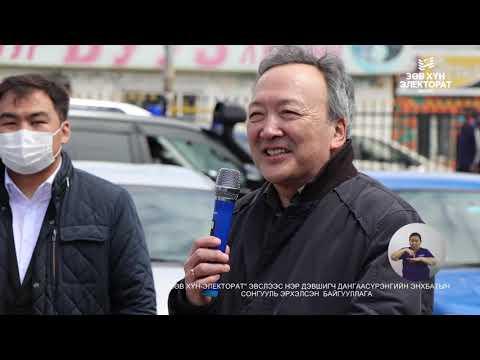 Монгол улсын ерөнхийлөгчид нэр дэвшигч Дангаасүрэнгийн Энхбат ард түмэндээ жинхэнэ хөгжлийн тухай үгээ хэлж явна. Монголын ард түмэн Дангаасүрэнгийн Энхбатад чихээ нааж байна.