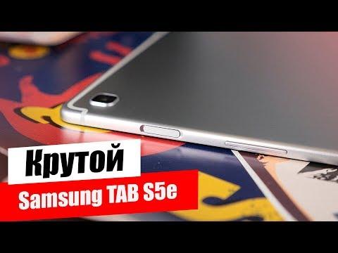 Планшет Samsung Galaxy Tab S5e 10.5 SM-T725 64Gb золотистый - Видео