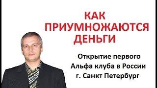 Alpha Cash Открытие первого Альфа клуба в России г. Санкт Петербург