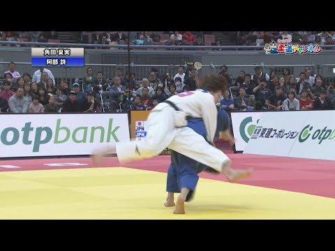 女子52kg級決勝 柔道グランドスラム大阪