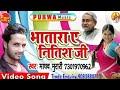 Bihar Ke CM Nitesh Kumar Par Sab Se Ganda Gana