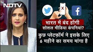क्या भारत में 2 दिन बाद Facebook-Twitter जैसी Social Media कंपनियां बंद हो जाएंगी? - SOCIAL