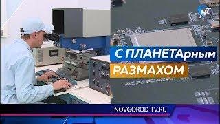 В Новгородской области планируется создание нового производства микроэлектронной продукции