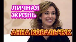 Анна Ковальчук - биография, личная жизнь, муж, дети. Актриса сериала Тайны следствия 18 сезон