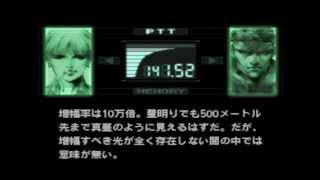 #05MGS無線-ナスターシャ05武器・装備品解説