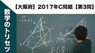 大阪府高校入試数学2017年C問題第3問