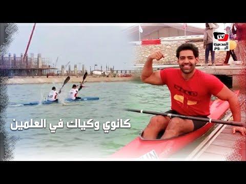 العلمين الجديدة تشهد أول بطولة عربية للكانوي والكياك