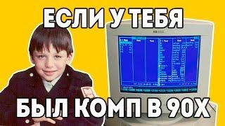 """MS DOS ПК 90х """"Детство буржуя"""" 1я серия"""