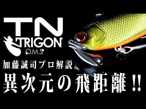 """異次元の飛距離‼ """"TN TRIGON"""" を加藤誠司プロが解説。"""