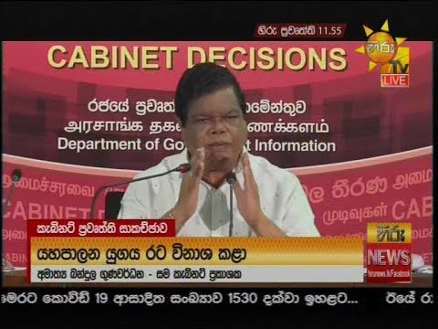 Hiru News 11.55 AM | 2020-05-29