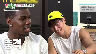 LEGEND HOT CLIPS MLOB EP 145-2  Pogba Will Learn TaeKwonDo After Retiring? ENG SUB