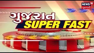આજના તાજા ગુજરાતી સમાચાર: 13-07-2018