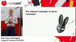 Как стать тимлидом / Андрей Рыжкин (AGIMA)