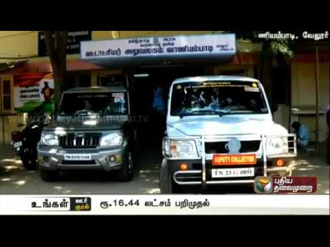 Election-commission-seizes-Rs-16-44-lakh-near-Vaniyambadi-Vellore