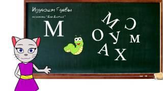Урок 3. Учим буквы М и С вместе с кисой Алисой