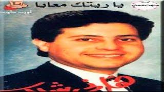 تحميل و مشاهدة هاني شاكر - ياريتك معايا (النسخة الأصلية)   (Hany Shaker - Ya Retak Maaia (Official Audio MP3