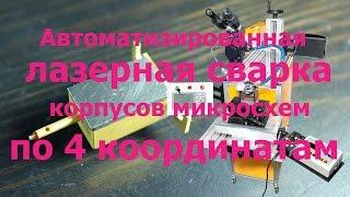 4-х осевая автоматизированная лазерная сварка
