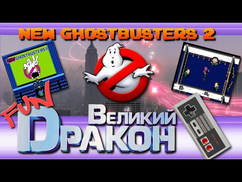 Великий Dракон FUN - New Ghostbusters 2 - NES - Обзор